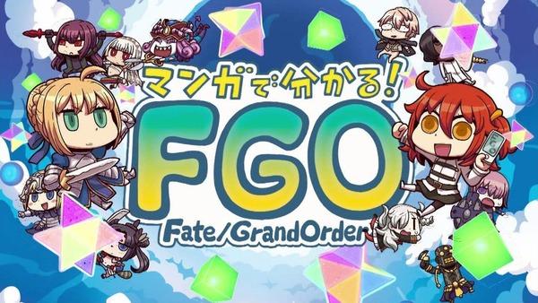 アニメ『マンガでわかる!Fate Grand Order』感想 (9)
