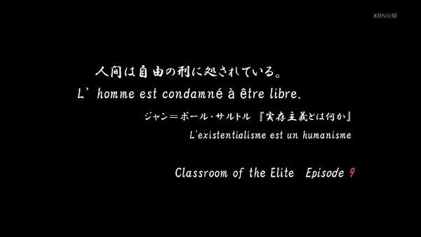 「ようこそ実力至上主義の教室へ」9話 (1)