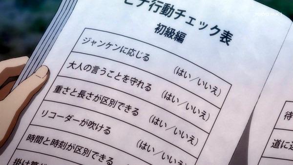 「ヒナまつり」8話感想 (4)