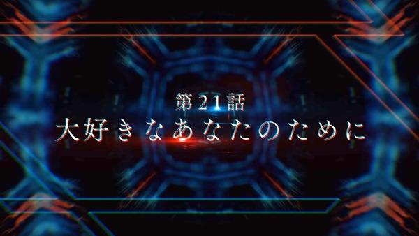 「ダーリン・イン・ザ・フランキス」第21話