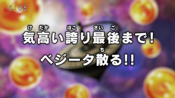 「ドラゴンボール超」128話 (2)