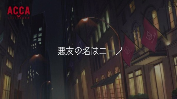 「ACCA13区監察課」 (68)