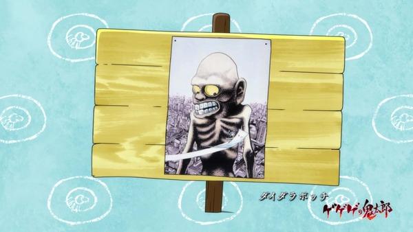 「ゲゲゲの鬼太郎」6期 85話感想 画像 (22)