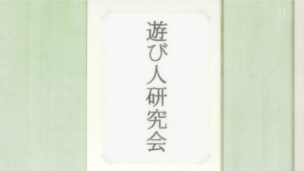 「あそびあそばせ」1話感想 (75)