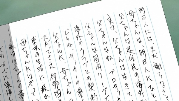 「イナズマイレブン アレスの天秤」11話感想 (18)