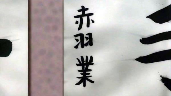 暗殺教室 (138)