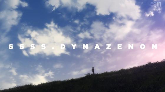 「SSSS.DYNAZENON ダイナゼノン」第1話感想 (4)