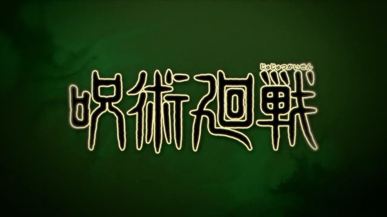 「呪術廻戦」第3話感想 画像 (134)