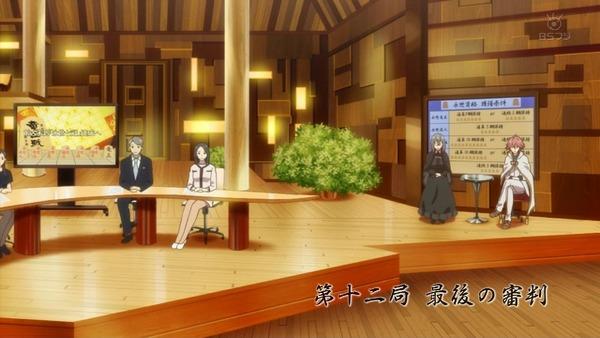 「りゅうおうのおしごと!」12話 (7)