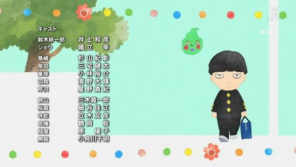 「モブサイコ100Ⅱ」2期 9話感想  (167)
