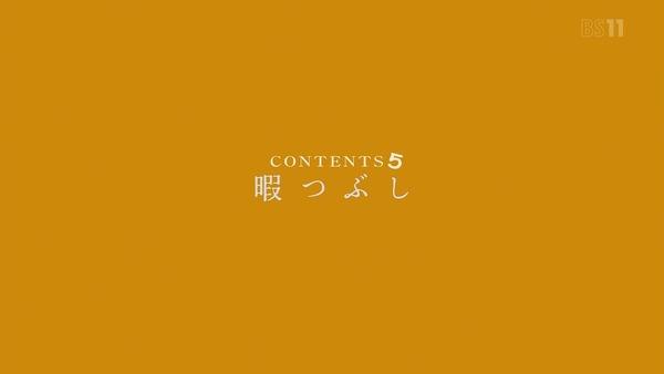 「あそびあそばせ」2話感想 (4)
