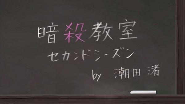 「暗殺教室」第2期 9話 (124)