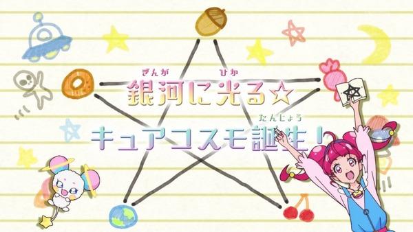 「スター☆トゥインクルプリキュア」20話感想 (2)