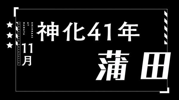 コンクリート・レボルティオ 超人幻想 (36)