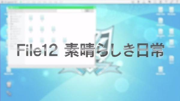 「アクティヴレイド 機動強襲室第八係 2nd」 (5)
