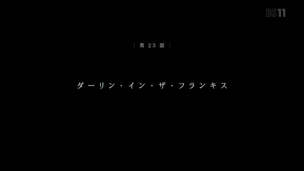 「ダーリン・イン・ザ・フランキス」23話感想  (74)