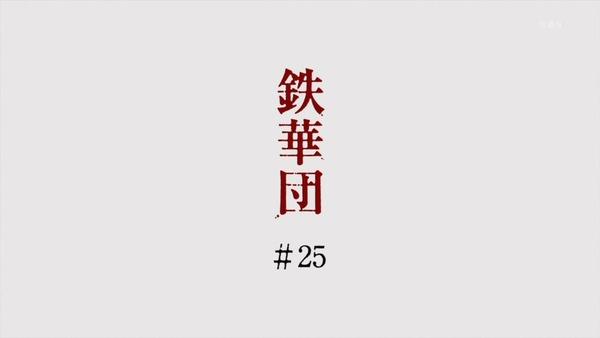 鉄血のオルフェンズ 25話 (85)