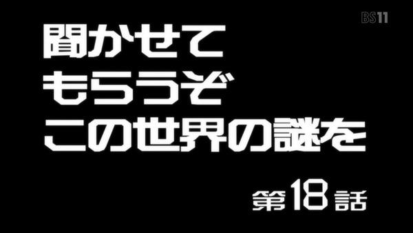 「天元突破グレンラガン」18話 (4)