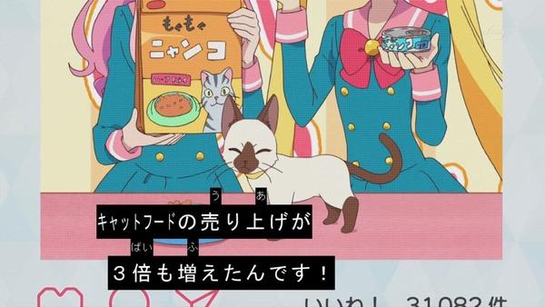 「アイカツフレンズ!」48話感想 (91)
