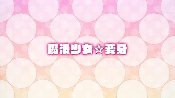 「魔法少女 俺」1話 (21)