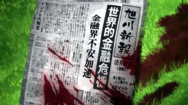 櫻子さんの足下には死体が埋まっている (26)