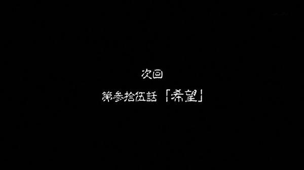 「うしおととら」34話感想 (47)