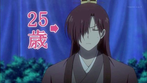 暁のヨナ (70)