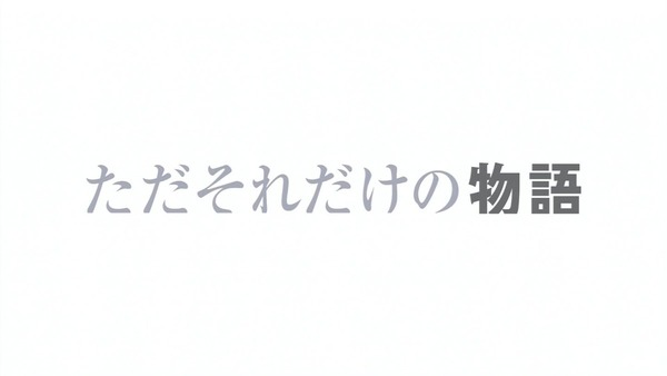 「Re:ゼロから始める異世界生活」 (44)