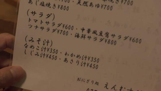 「孤独のグルメ Season9」8話感想 (70)