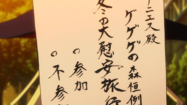 「ゲゲゲの鬼太郎」6期 34話感想  (8)
