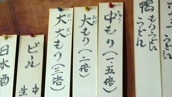 「孤独のグルメ Season8」4話感想 (25)