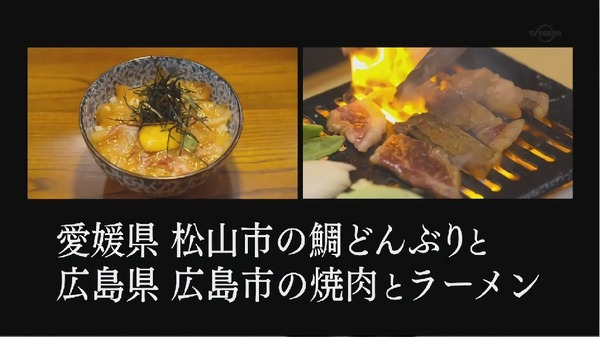 「孤独のグルメ」大晦日スペシャル 食べ納め!瀬戸内出張編 (2)