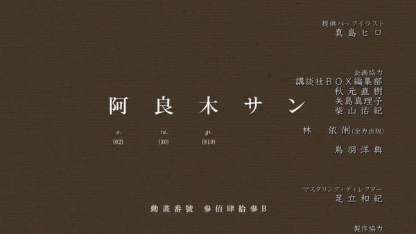 化物語 (71)