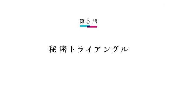 「ネト充のススメ」5話 (4)