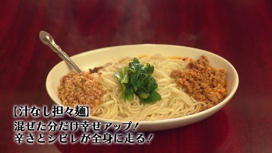 「孤独のグルメ」2020大晦日スペシャル感想 (13)