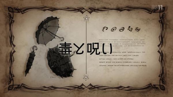 「メイドインアビス」10話 (6)