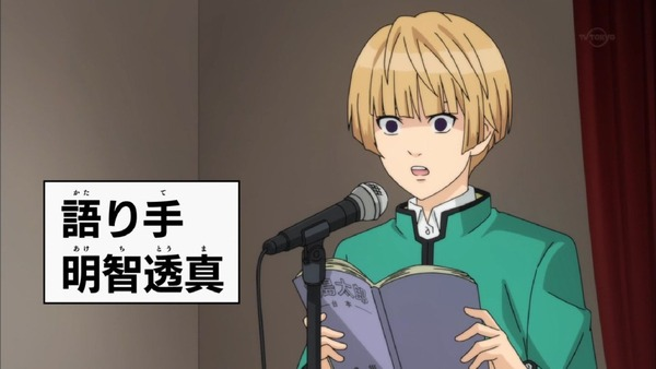 「斉木楠雄のΨ難」2期 19話感想 (54)
