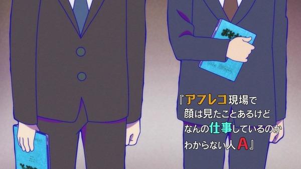 「おそ松さん」2期 10話 (29)
