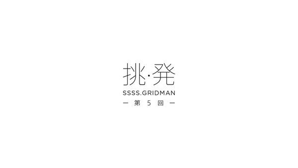 「グリッドマン」5話 (4)