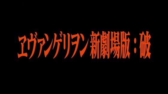 「ヱヴァンゲリヲン新劇場版:破」感想 (38)