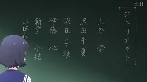 「かげきしょうじょ!!」11話感想 (35)