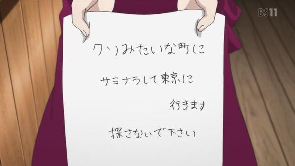 「サクラクエスト」21話 (19)