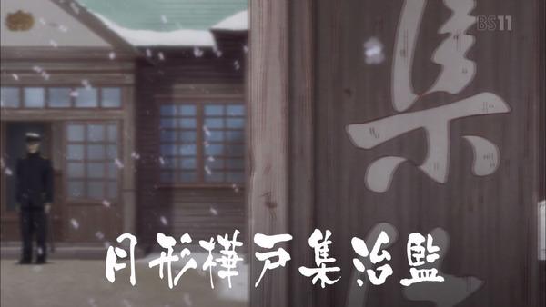 「ゴールデンカムイ」15話(2期 3話) (80)