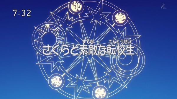 「カードキャプターさくら クリアカード編」4話 (6)