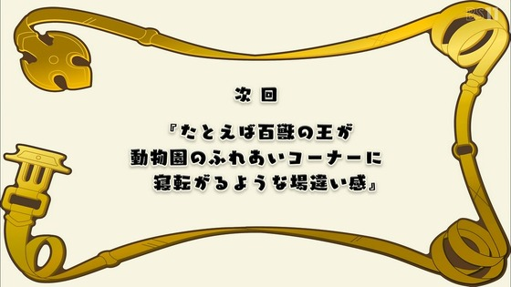 「ラスダン」1話感想 (46)