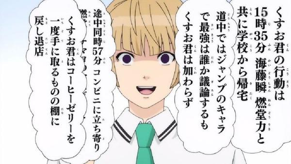 「斉木楠雄のΨ難」2期 22話感想 (61)