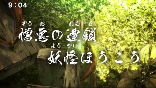 「ゲゲゲの鬼太郎」6期 83話感想 (4)