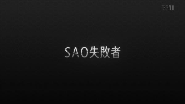 「SAO ガンゲイル・オンライン」6話感想 (18)