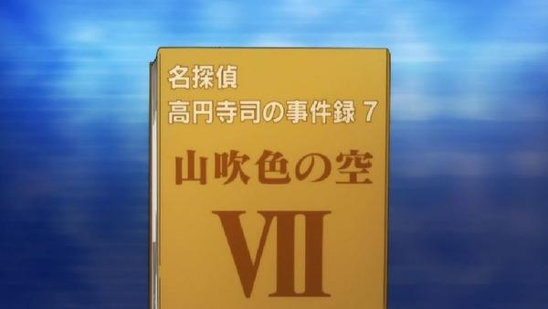 「斉木楠雄のΨ難」2期 11話 (93)
