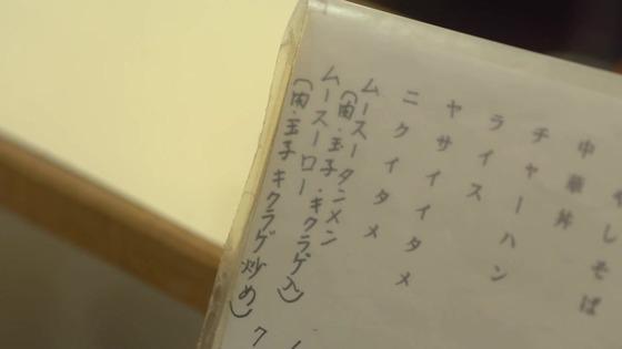 「孤独のグルメ」2020大晦日スペシャル感想 (239)